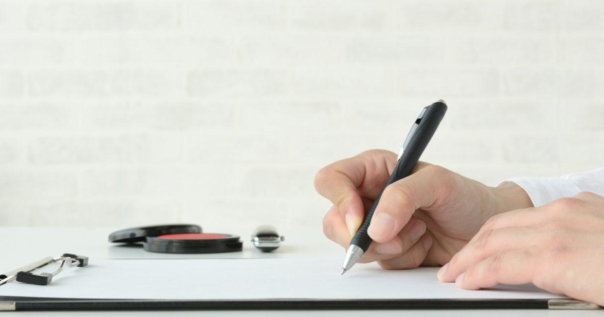 持続化補助金の申請方法