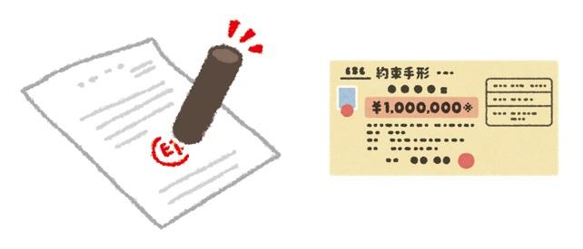 契約書と約束手形
